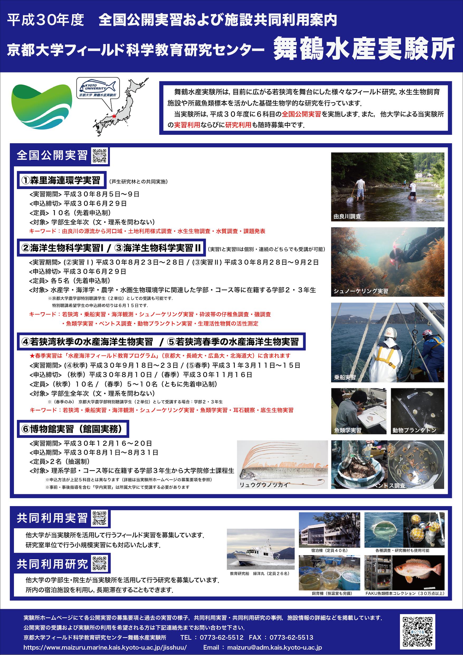 実験所ポスター2018_完成版