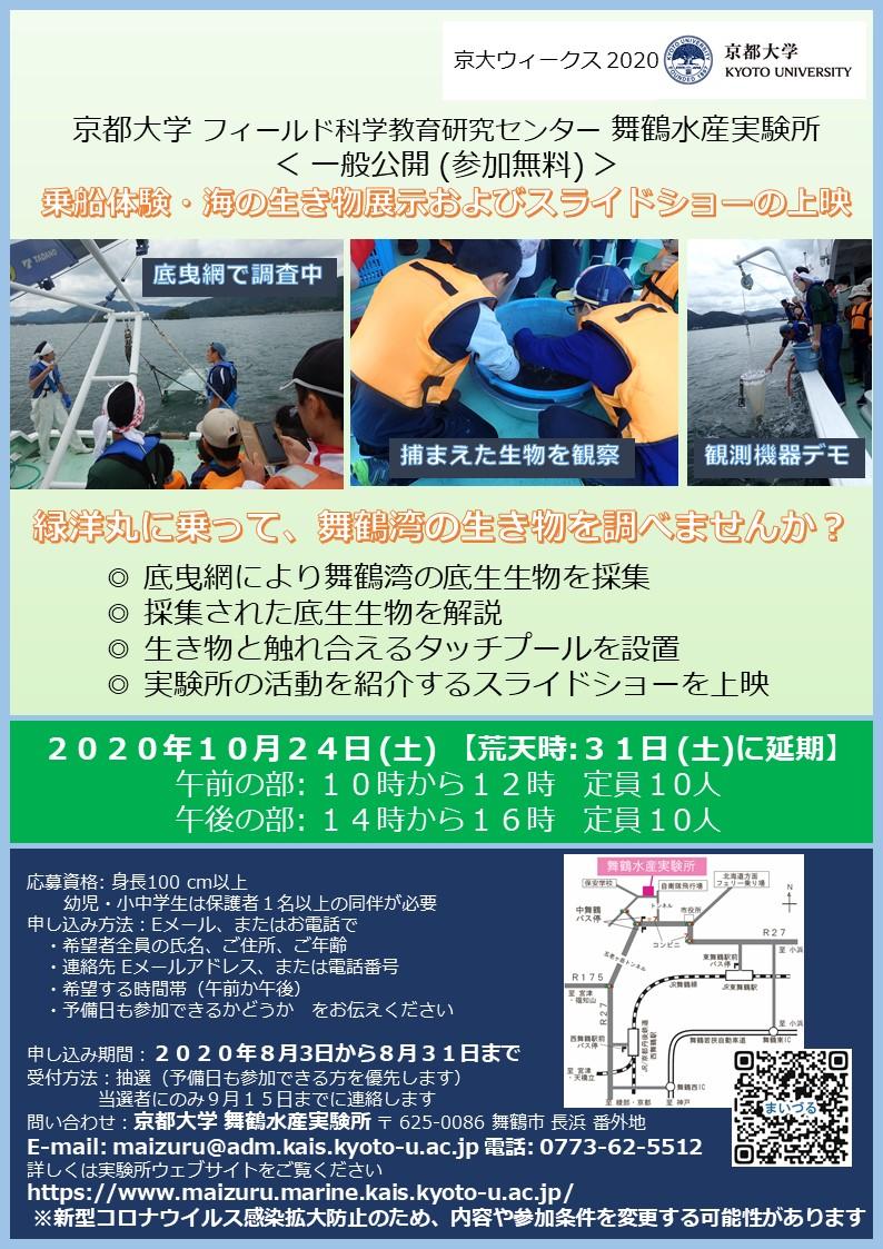 200709_京大ウィークスパンフレットver.3